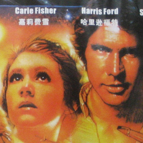 Chinese pirated Star Wars DVD art detail