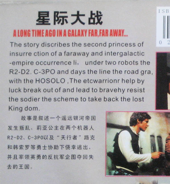 Chinese Star Wars DVD sleeve backside