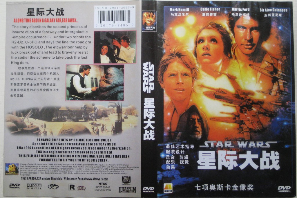 Chinese Star Wars DVD sleeve